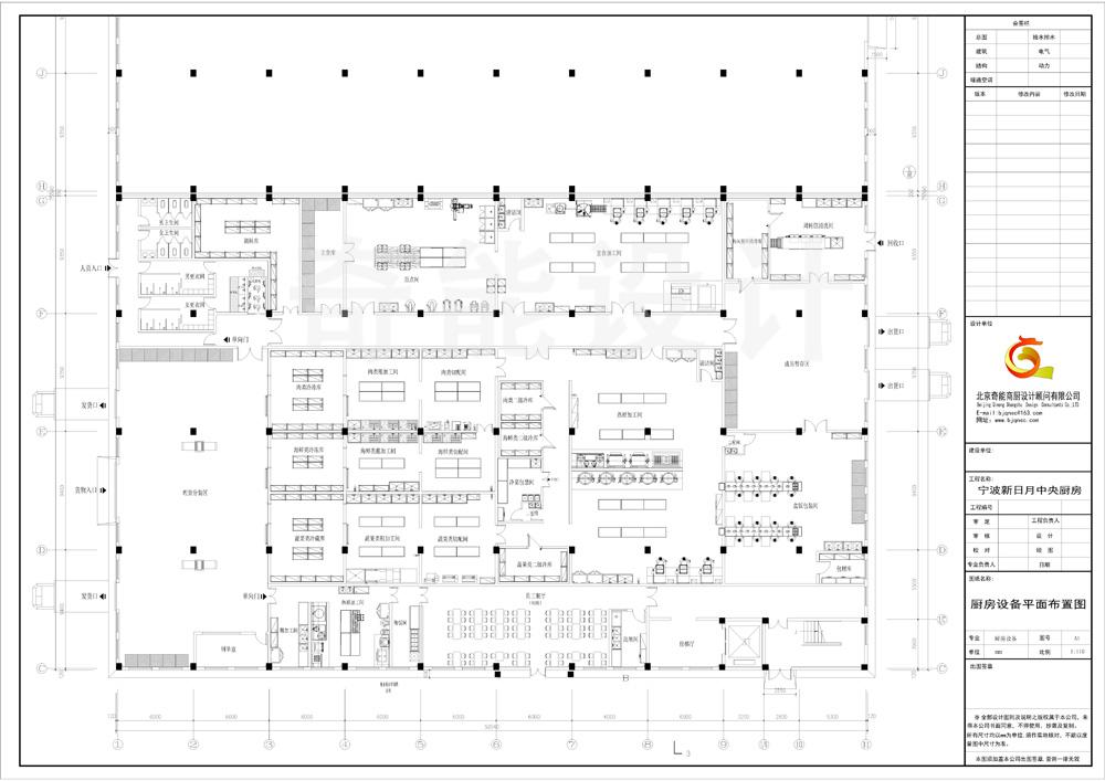 宁波新日月中央厨房工程设计