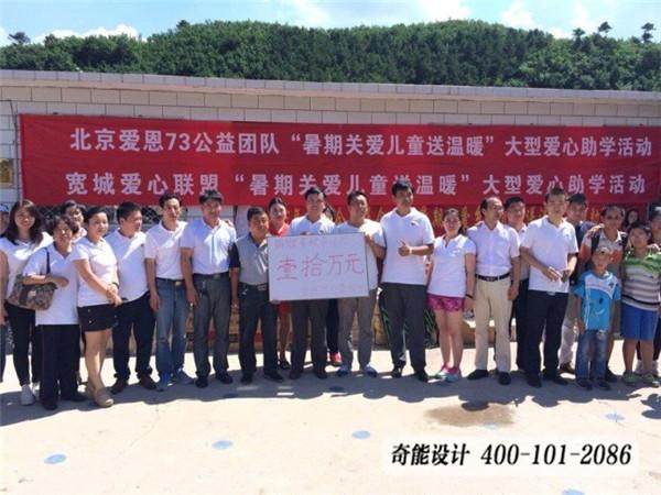 宽城大字沟乡姜杖子小学捐资助学大型公益活动圆满成功!