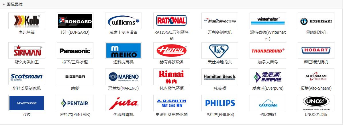 酒店厨房设备国内一般都用哪些品牌