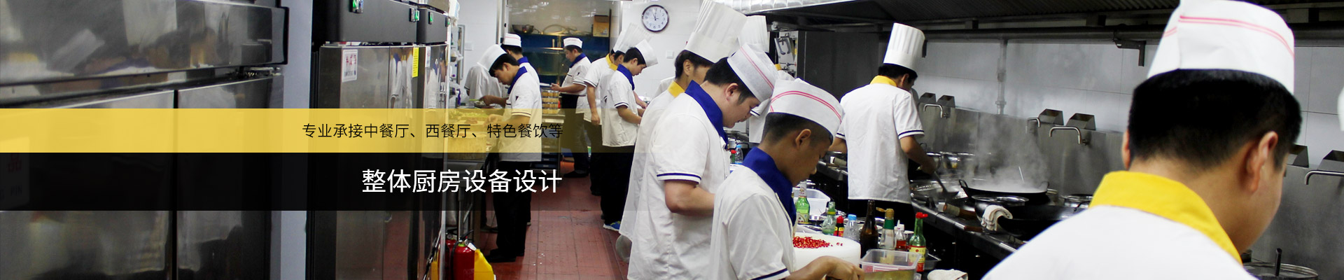 饭店厨房设计