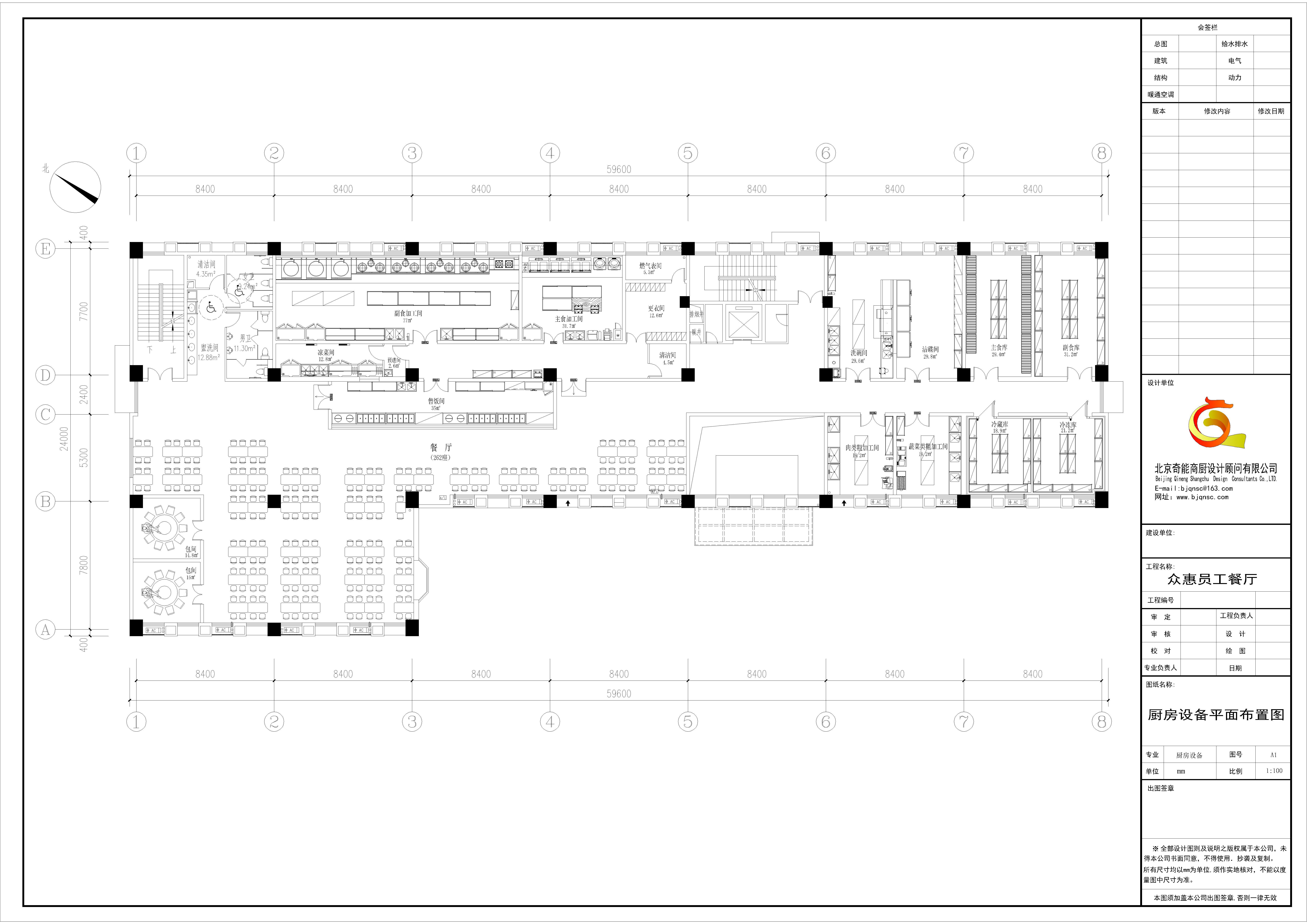 众惠员工餐厅食堂厨房工程设计