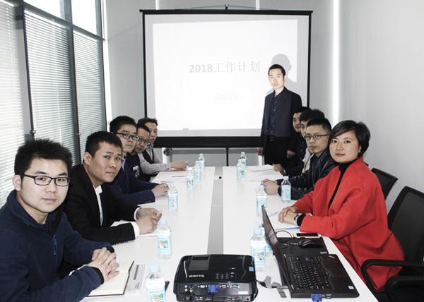 2018 开年会议