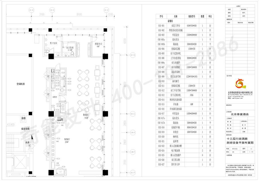 酒店行政酒廊厨房平面图