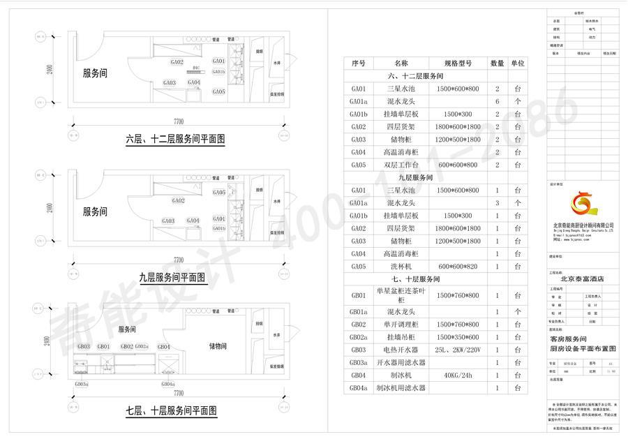 酒店客房服务间设计平面图