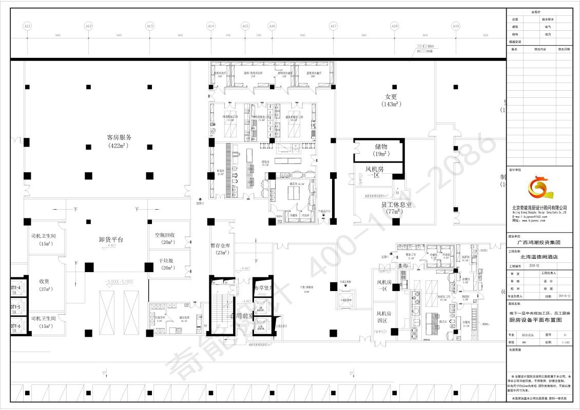北海温德姆酒店厨房工程设计