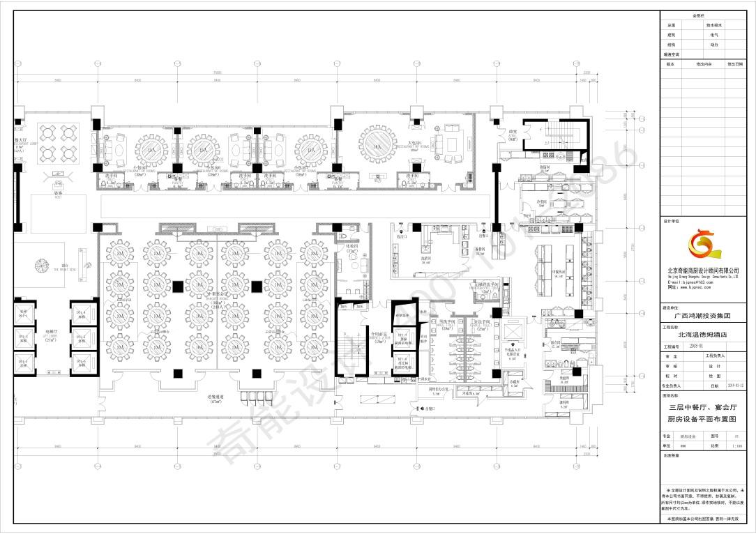 酒店厨房设计图