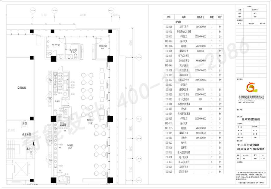 北京泰富酒店行政酒廊厨房设计平面图