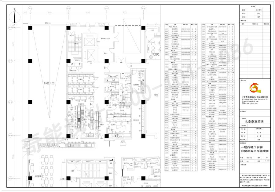 北京泰富酒店西餐厨房设计平面图
