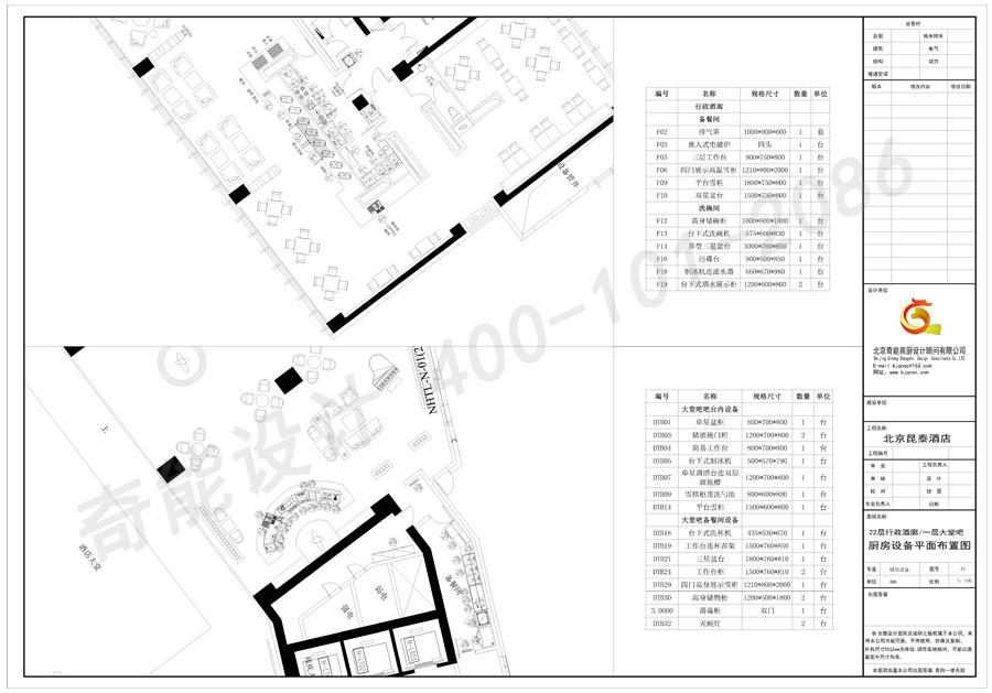 昆泰-二十二层行政酒廊及大堂吧厨房设计图